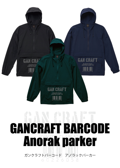 GANCRAFT BARCODE アノラックパーカー
