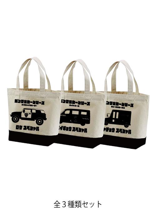 ガンクラカーシリーズ トートバック3種類セット